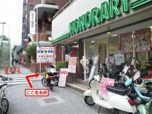 HONORARY 新宿店